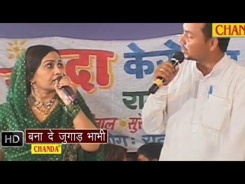 Bana De Jugad Bhabhi || बना दे जुगाड़ भाभी  || Rajbala || Haryanvi Hot Ragani Songs