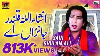 Insha Allah Qalandar Janran Ae   Sain Ghulam Ali   Tp Manqabat