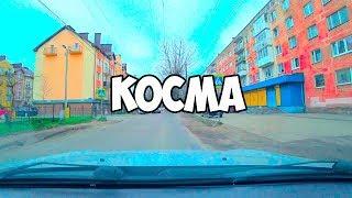 Калининград, поселок Александра Космодемьянского. Косма, дороги, улицы, дома, новостройки