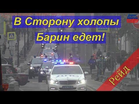 Рейд В Сторону холопы - Барин едет | Рейд Движение Парковка полицейских у ОВД | Тротуар для полиции