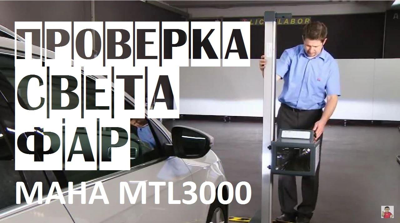 прибор для регулировки света фар hba26d инструкция