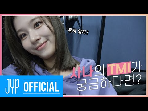 TMT | 사나의 TMI가 궁금하다면? 💖 TOO MUCH TWICE EP.01