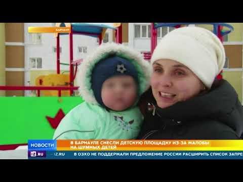 Жительница Барнаула лишила детей спортплощадки ради тишины