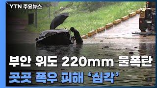 부안 위도 220mm...충청·호남 곳곳 폭우 피해 / YTN
