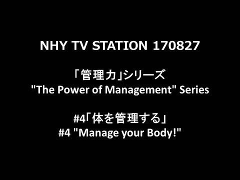 """#4「体を管理する」#4 """"Manage your Body!"""""""