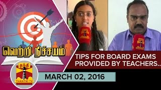 Vetri Nitchayam - Success Formula for Board Exams 02-03-2016 Thanthi Tv shows 10th, 12th std online guide video