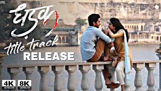 Dhadak Title Track Release | Jahnvi Kapoor | Ishaan Khattar | Karan Johar | Shashank khaitan, Dhadak