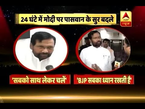 Union minister Ram Vilas changed his statement from' against to for' BJP in just 24 hours