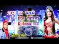 Santosh Dulara New Dj Remix Song New Khortha Dj Song   Mp3 - Mp4 Download