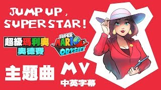 【Super Mario Odyssey】主題曲 - Jump up, Super Star! (MV中英歌詞,有雷)