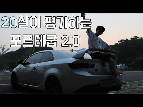 20살이 느낀 비 전문적인 자동차 리뷰! 기아 포르테쿱 2.0 [구동연]