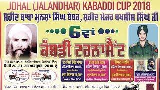 LIVE Johal (Jalandhar) Kabaddi Cup 2018