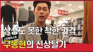 스타일리스트 구동현의 에스티코 매장털기! 가을코디 한방…