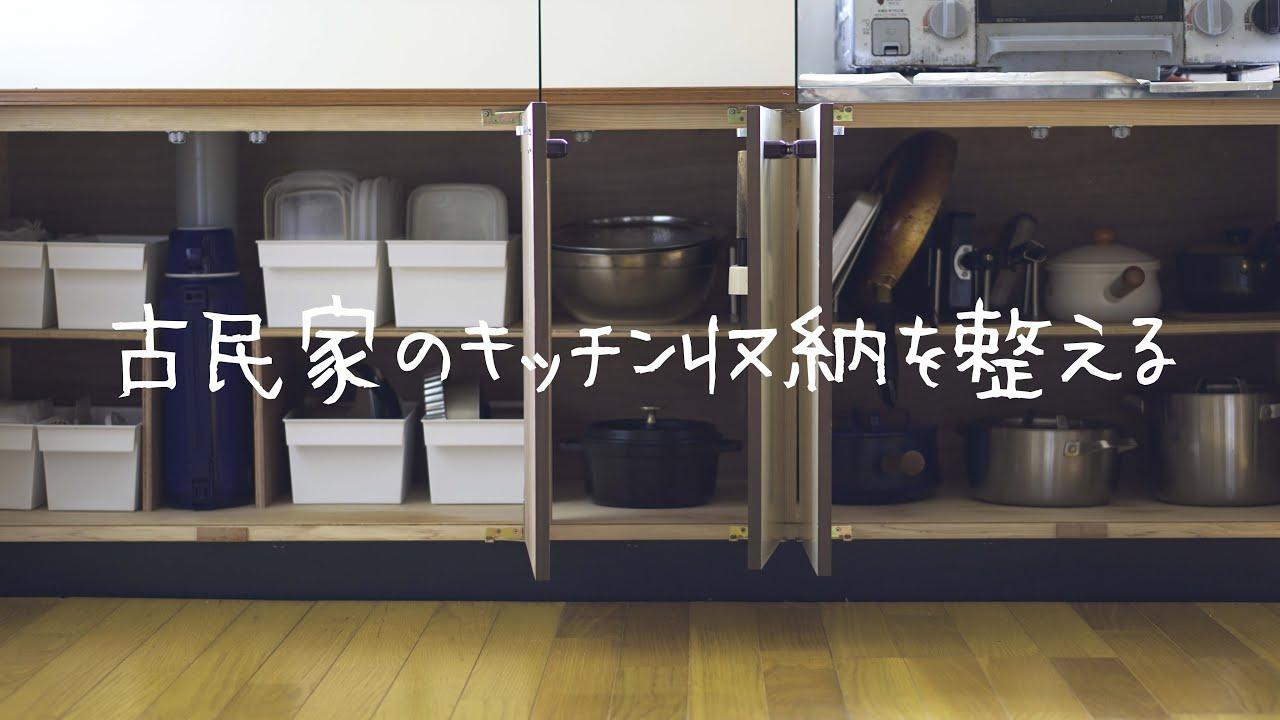 [田舎暮らし]古民家のキッチン収納を整える|シンク下収納
