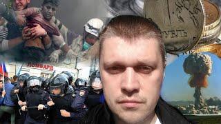Смотреть видео Курс доллара, Навальный, инсценировка химатаки, третья мировая онлайн