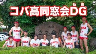 2016年8月13日宮崎県立小林高等学校同窓会で上映した動画。今回の幹事は...