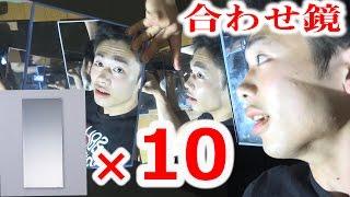 【都市伝説】 合わせ鏡を10枚増したらヤバイのが写り込んだ!? thumbnail