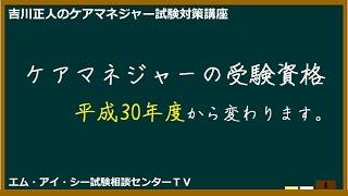 吉川正人のケアマネ試験対策講座(番外編 平成30年度からケアマネの受験資格が変わります。)
