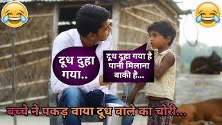 Gambar cover दूधवाले के बच्चे ने पकड़वाया चोरी ( vinay Kumar comedy ) || fun friend india ||