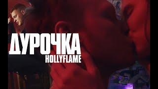 Смотреть клип Hollyflame - Дурочка