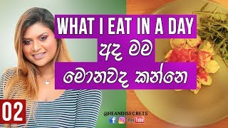 WHAT I EAT IN A DAY   අද මම මොනවද කන්නේ?   සිංහල   🍜🥐