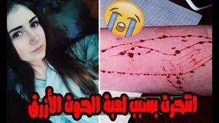 لعبة الحوت الأزرق |الحقيقة كاملة 🐋|هل ترتبط بلعبة مريم| !!! The blue whale suicide game