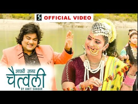 Chaita ki chaitwali | चैता की चेत्वाल | official  video | Amit Saagar 2018 latest