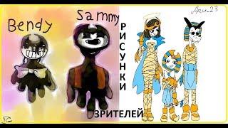 #82 БЕНДИ И ЧЕРНИЛЬНАЯ МАШИНА РИСУНКИ  Bendy and the ink machine FANDOM