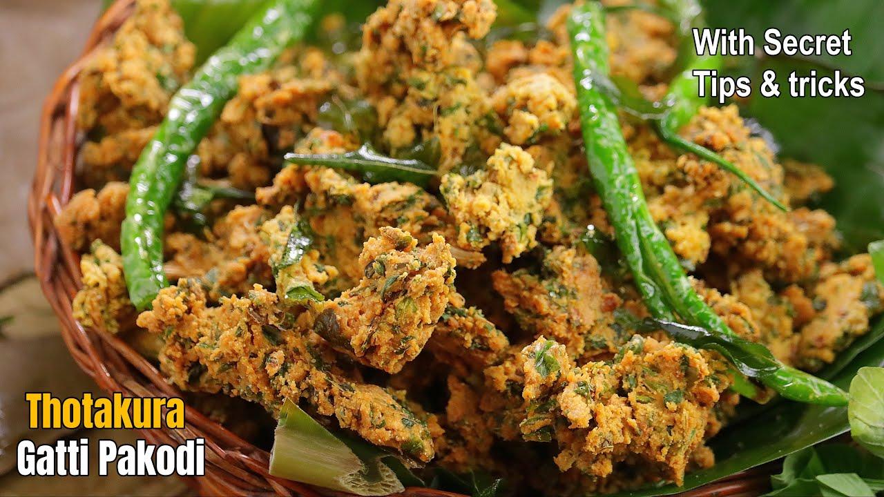 ఎవ్వరు చెప్పని tipsతో తోటకూర గట్టి పకోడీ   How to make crispy pakoda at home    Vismai food snack