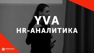 YVA - HR-аналитика на основе искусственного интеллекта