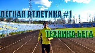 Легкая атлетика #1 Техника Бега