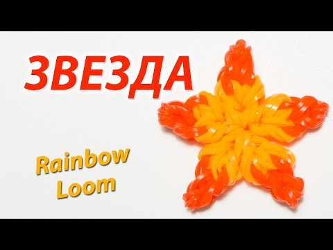 Cмотреть видео онлайн Пятиконечная ЗВЕЗДА из резинок Rainbow Loom Bands. Урок 136