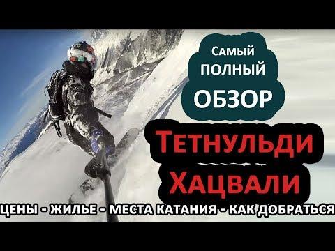 Тетнульди и Хацвали - Полный обзор горнолыжного курорта