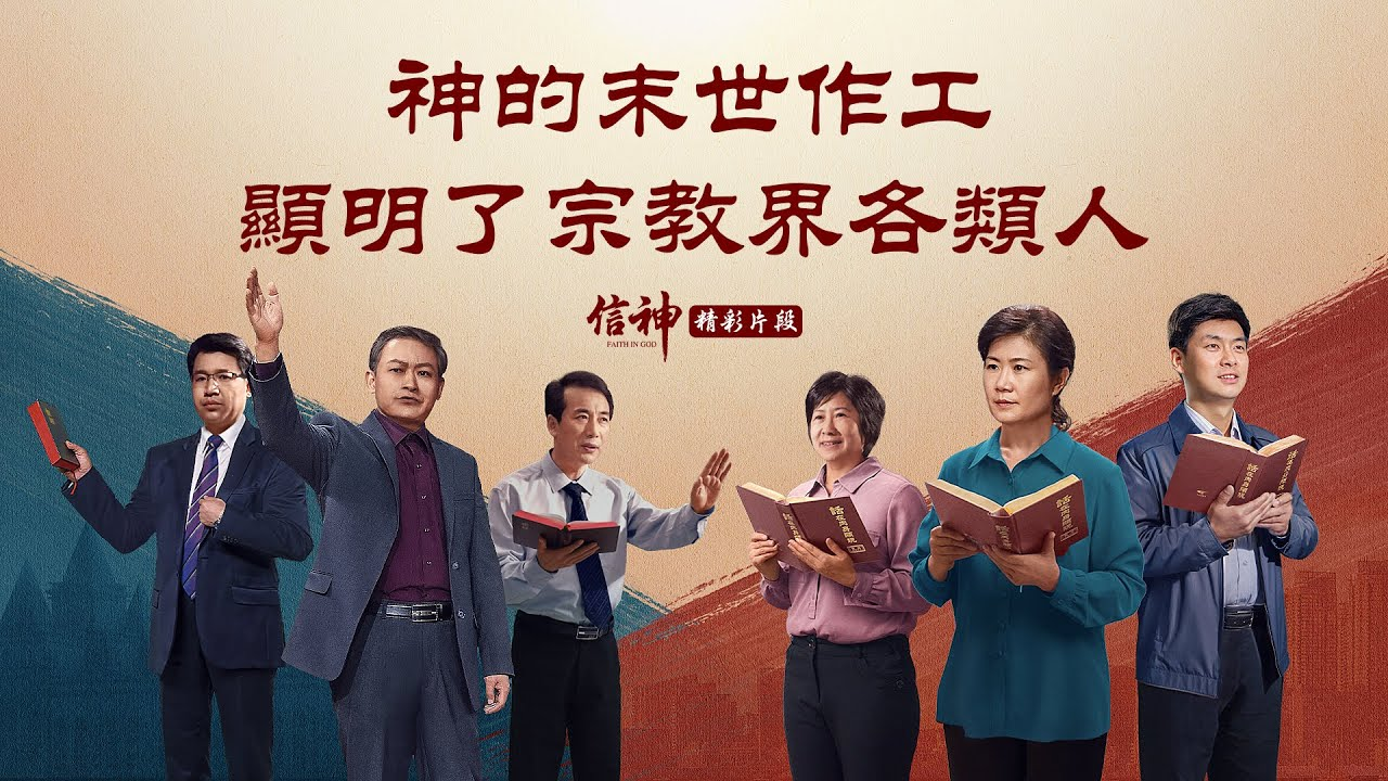 福音电影《信神》精彩片段:神的显现作工给宗教界带来什么