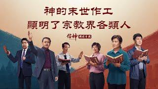 福音電影《信神》精彩片段:神的顯現作工給宗教界帶來什麼