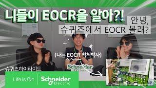 슈퀴즈 2탄 오늘은 EOCR이다!ㅣ슈나이더 일렉트릭 코…