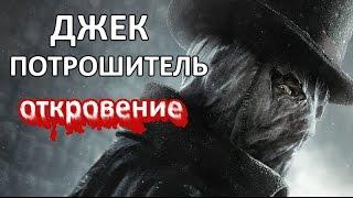 ДЖЕК  ПОТРОШИТЕЛЬ - ОТКРОВЕНИЕ