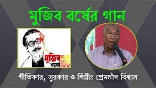 আয় মিলে করি গান    Ay Mile Kori Gan    Prem Chand Biswas
