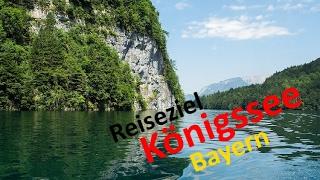 Königssee / Кенигзее(Königsee, с немецкого - Королевское озеро. Достопримечательности Баварии - Достопримечательности Германии...., 2016-07-15T09:18:37.000Z)
