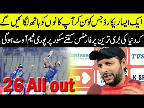 Bpl  2019 New World Record Lowest Score in T20 Cricket || Smart sports pk