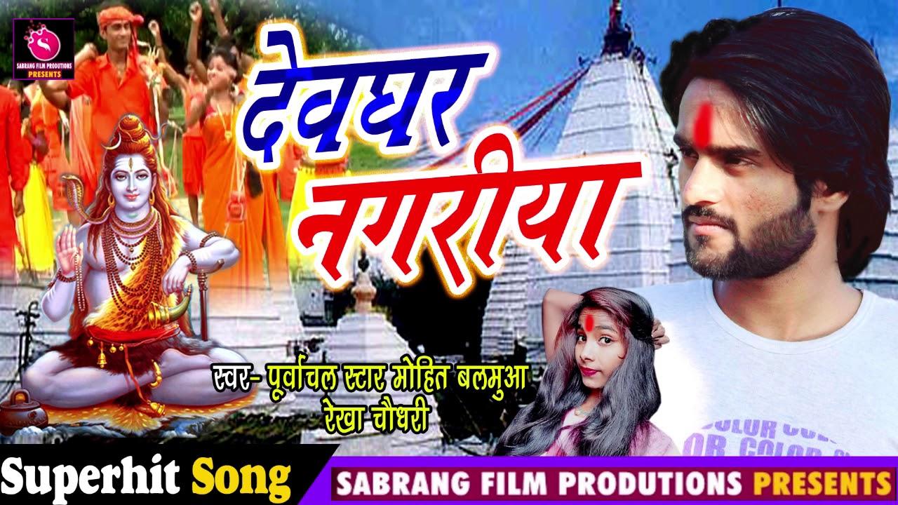 New Bolabam Song | देघर नगरीया | Dewaghar Nagaraiya | Mohit Balamua | Rekha Chaudhary #Sabrang