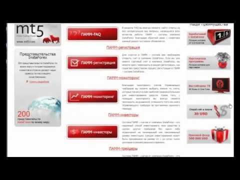 ПАММ система от компании InstaForex на рынке форекс + бинарные опционы