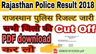 Rajasthan Police Physical Cut Off 2018 // सभी जिलों की फिजिकल कट ऑफ कितनी रही