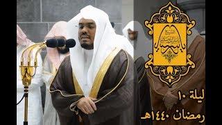 لن تمل من تكرارها صلاة التراويح كاملة ليلة 10 رمضان 1440هـ  الشيخ د. ياسر الدوسري 14-5-2019