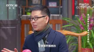 [跟着书本去旅行]霍去病是如何打通河西走廊的?| 课本中国