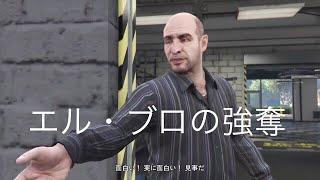 【最新ソロ金稼ぎ】エル・ブロの強奪 [GTA5] 攻略【報酬2倍期間】
