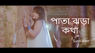 sumi akter new song