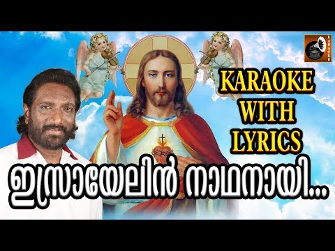 Israyelin Nadhanai Karaoke with Lyrics | Karaoke Songs with Lyrics | Christian Devotional Songs