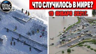 Катаклизмы за день 19 ЯНВАРЯ 2021 ! Пульс Земли ! в мире событие дня #flooding #lluvias #snow #chuva