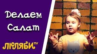 Пальчиковая гимнастика для детей. Делаем Салат вместе с Мишель. Пальчиковые игры для малышей Люляби
